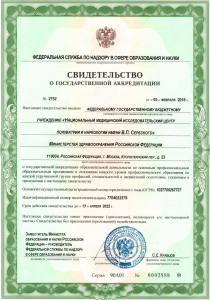 Свидетельство о государственной аккредитации образовательной деятельности