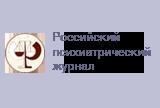 Российский психиатрический журнал