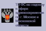 Территориальный орган Федеральной службы по надзору в сфере здравоохранения по г. Москве и Московской области