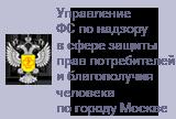 Управление Федеральной службы по надзору в сфере защиты прав потребителей и благополучия человека по городу Москве