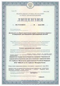 Лицензия на осуществление деятельности по обороту наркотических средств, психотропных веществ и их прекурсоров, культивированию наркосодержащих растений