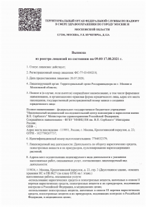 Выписка из реестра лицензий от 17.08.2021 Деятельность по обороту НС и ПВ